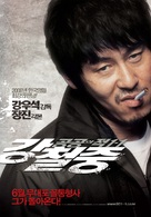 Kang Chul-jung: Gonggongui jeog 1-1 - South Korean Movie Poster (xs thumbnail)