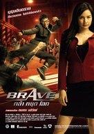 Brave - Thai Movie Poster (xs thumbnail)
