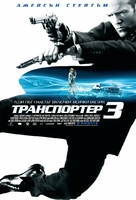 Transporter 3 - Bulgarian Movie Poster (xs thumbnail)