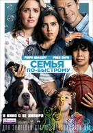 Instant Family - Russian Movie Poster (xs thumbnail)