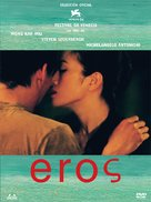 Eros - Spanish Movie Cover (xs thumbnail)