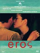 Eros - Spanish Movie Cover (xs thumbnail)