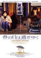 Bomnaleun ganda - Japanese poster (xs thumbnail)