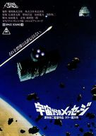 Message from Space - Japanese Movie Poster (xs thumbnail)