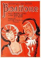 Volpone - Yugoslav Movie Poster (xs thumbnail)