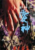 Eros - Hong Kong poster (xs thumbnail)