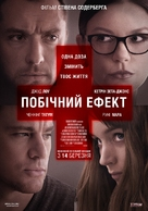 Side Effects - Ukrainian Movie Poster (xs thumbnail)