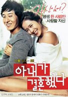A-nae-ga kyeol-hon-haet-da - South Korean Movie Poster (xs thumbnail)