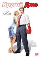 Joe Somebody - Russian Movie Cover (xs thumbnail)