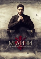 """Medici: Masters of Florence"" - Russian Movie Poster (xs thumbnail)"