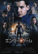 Ender's Game - Japanese Movie Poster (xs thumbnail)