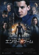 Ender's Game - Japanese Movie Poster (xs thumbnail)