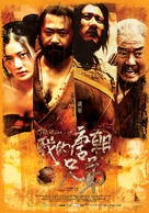 Wo de tangchao xiongdi - Chinese Movie Poster (xs thumbnail)