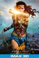 Wonder Woman - Bulgarian Movie Poster (xs thumbnail)