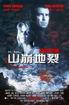 Dante's Peak - Chinese Movie Poster (xs thumbnail)