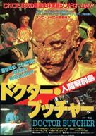 Zombi Holocaust - Japanese Movie Poster (xs thumbnail)