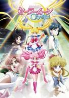 """""""Bishôjo senshi Sêrâ Mûn Crystal"""" - Japanese Movie Poster (xs thumbnail)"""