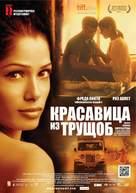 Trishna - Russian Movie Poster (xs thumbnail)