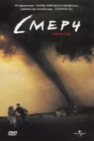 Twister - Russian DVD movie cover (xs thumbnail)