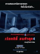 Paranormal Activity 4 - Thai Movie Poster (xs thumbnail)