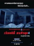 Paranormal Activity 4 - Thai Movie Poster (xs thumbnail)