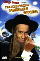 Les aventures de Rabbi Jacob - Russian Movie Cover (xs thumbnail)