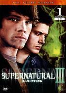 """Supernatural"" - Japanese Movie Cover (xs thumbnail)"