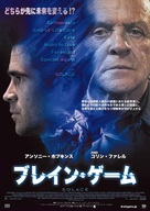 Solace - Japanese Movie Poster (xs thumbnail)