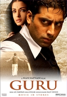 Guru - Indian poster (xs thumbnail)
