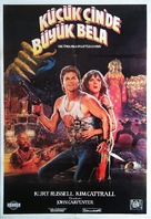 Big Trouble In Little China - Turkish Movie Poster (xs thumbnail)