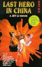 Wong Fei Hung ji Tit gai dau ng gung - Chinese VHS cover (xs thumbnail)