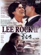 Wu yi tan zhang: Lei Luo zhuan zhi er - Hong Kong Movie Cover (xs thumbnail)