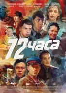 72 Chasa - Russian Movie Poster (xs thumbnail)