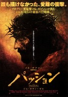The Passion of the Christ - Japanese Movie Poster (xs thumbnail)