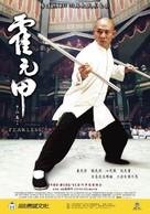 Huo Yuan Jia - Japanese Movie Poster (xs thumbnail)