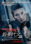Ajeossi - Hong Kong Movie Poster (xs thumbnail)