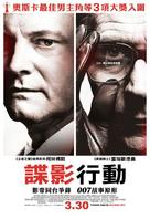 Tinker Tailor Soldier Spy - Taiwanese Movie Poster (xs thumbnail)