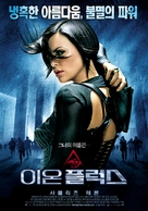 Æon Flux - South Korean poster (xs thumbnail)