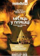 La luna en botella - Ukrainian Movie Poster (xs thumbnail)