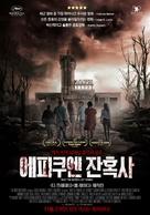 Los Olvidados - South Korean Movie Poster (xs thumbnail)