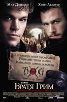 The Brothers Grimm - Bulgarian poster (xs thumbnail)