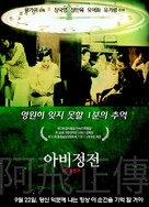 A Fei jingjyuhn - South Korean Movie Poster (xs thumbnail)