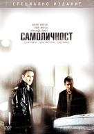 Identity - Bulgarian DVD cover (xs thumbnail)