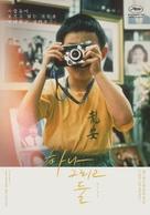 Yi yi - South Korean Re-release poster (xs thumbnail)