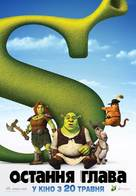 Shrek Forever After - Ukrainian Movie Poster (xs thumbnail)