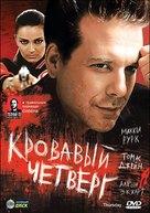 Thursday - Russian Movie Cover (xs thumbnail)
