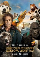 Dolittle - Russian Movie Poster (xs thumbnail)