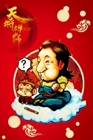 Tian jiang xiong shi - Chinese Movie Poster (xs thumbnail)