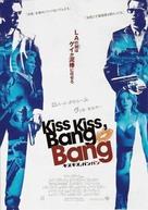 Kiss Kiss Bang Bang - Japanese Movie Poster (xs thumbnail)