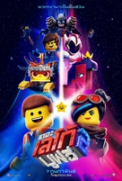 The Lego Movie 2: The Second Part - Thai Movie Poster (xs thumbnail)